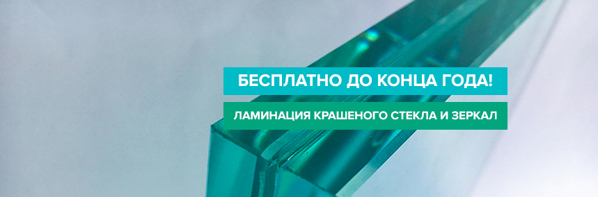 Бесплатно до конца года: ламинация зеркал и крашеного стекла для раздвижных систем