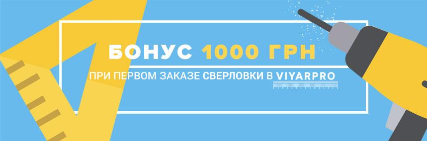 Оформляйте первый заказ со сверловкой в ViyarPro и получайте 1000 грн бонусов!