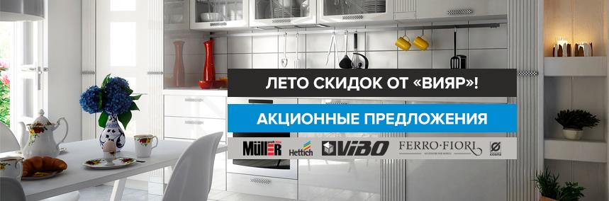 Лето скидок: акции и распродажи от «ВиЯр»!