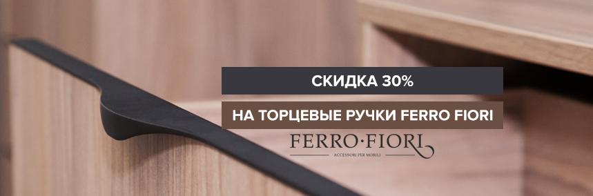 Торцевые ручки Ferro Fiori со скидкой 30%!